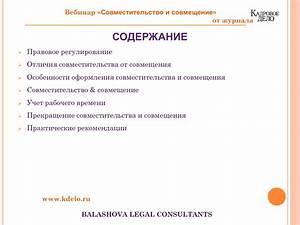 Трудовой договор 0 75 ставки