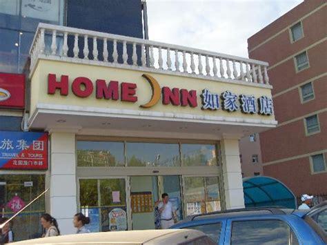 home inn beijing mudanyuan china motel reviews