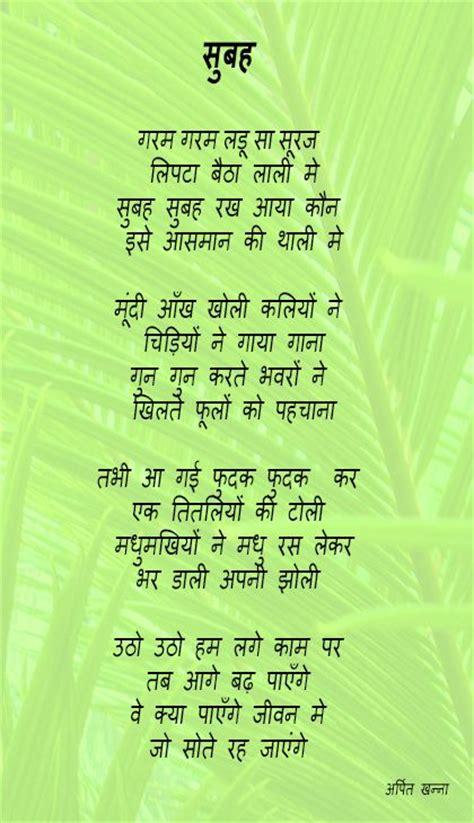 hindi poems hindi poems  kids kids poems funny poems