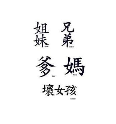 tatouage lettre chinoise tarawa piercing