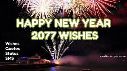 Nepali Wishes 2077 Happy Quotes