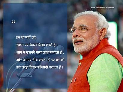 Modi Narendra Quotes Hindi Wallpapers Motivational Speech