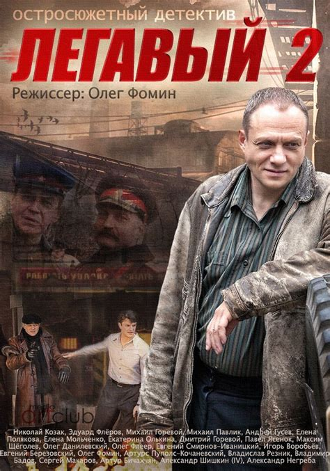 russkie filmi 2014 the knownledge