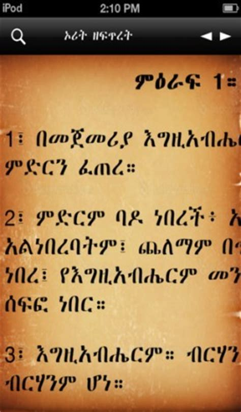 amharic bible quotes quotesgram