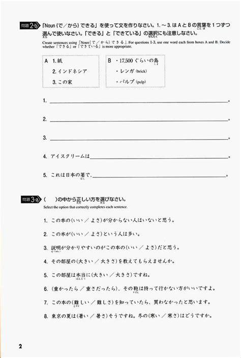 Tobira Grammar Power Exercises For Mastery  White Rabbit Japan