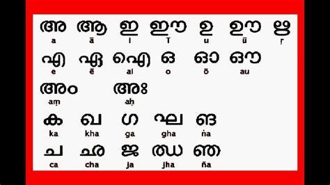 malayalam alphabet