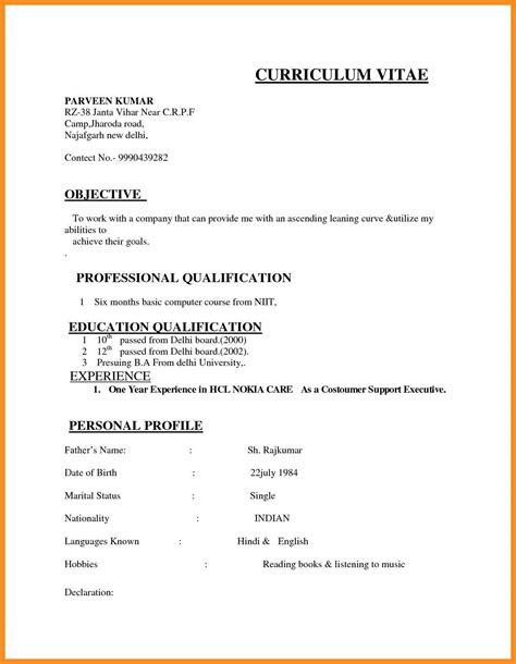 5 indian resume sle mystock clerk