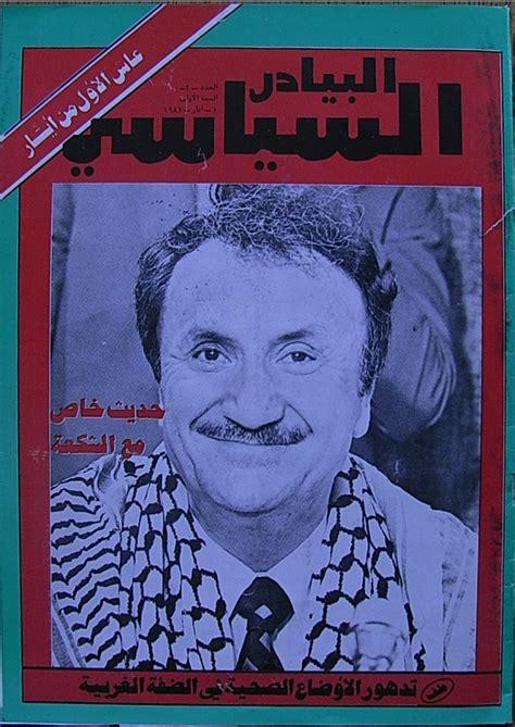 Threshing Floor Meaning In Tagalog by Al Bayader Al Siyasi May 1981 The Palestine Poster