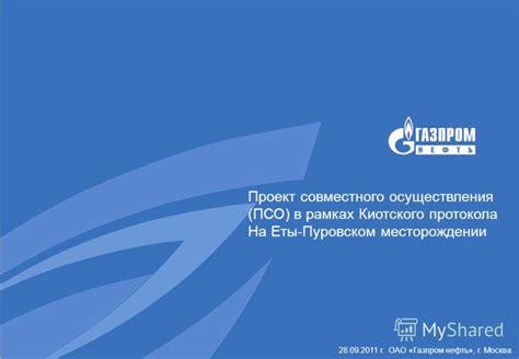 Киотский протокол экономическая удавка для России Регионы России Независимая газета