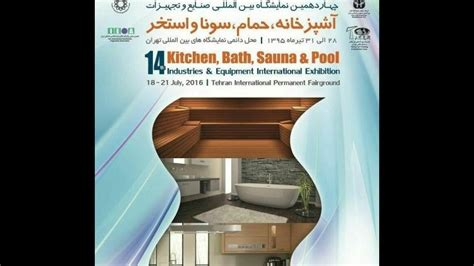 Kitchen Bath Expo 2016 by Kitchen Bath Sauna Pool Int L Expo Opens Financial