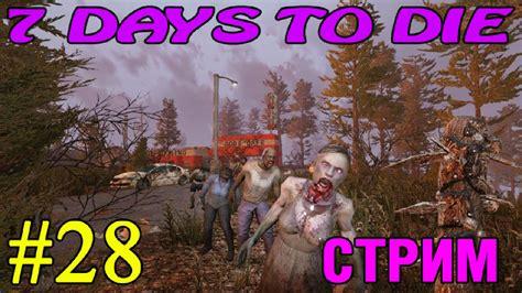 7 Days To Die Сбор ресурсов без конца #28 (18+) (Стрим