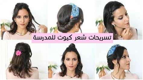5 minute hair styles تسريحات شعر كيوت للمدرسة العودة الى المدرسة 1042