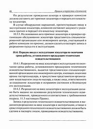трудовой кодекс о выдаче расчетных листков