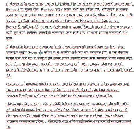 My maharashtra essay in marathi