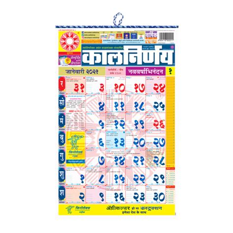 No annoying ads, no download limits, enjoy it and don't forget to bookmark and share the love! Kalnirnay 2021 | Kalnirnay Marathi Panchang Periodical ...