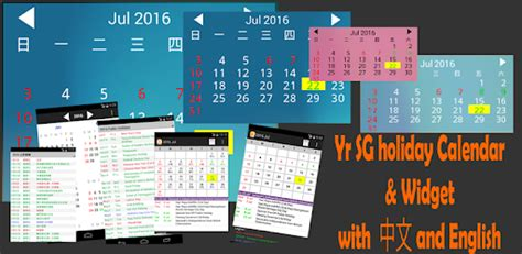 sg holiday calendar voice input event apps google play