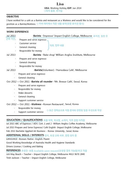 16346 resume for exles 호주 일자리 구하기 준비 영문 영어 이력서 resume cv 커버레터 작성 방법 네이버 블로그
