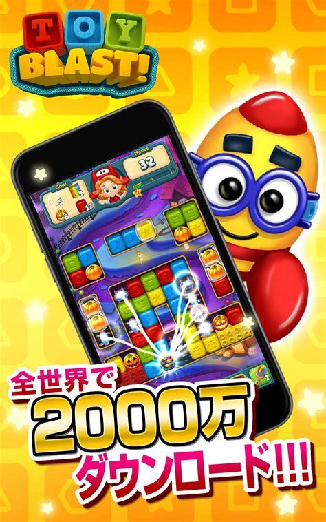 Android 用の Toy Blast APK をダウンロード