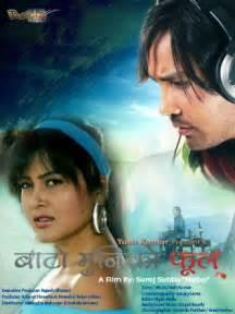 New Nepali Movie Bato Muniko Phul