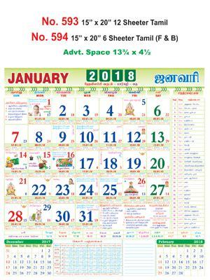 tamil sheeter monthly calendar printing vivid