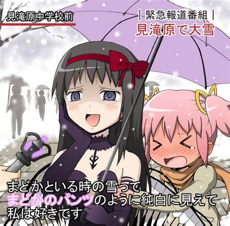 Meme And Nico Sex Tape - まどかといる時の雪って 橋本くらら さんのイラスト ニコニコ静画 イラスト