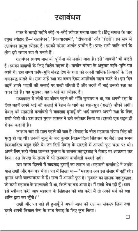 essay  raksha bandhan rakhi  hindi language