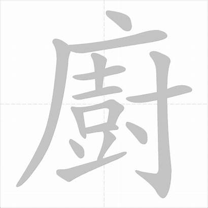 Chinese 廚房 Dictionary Traditional