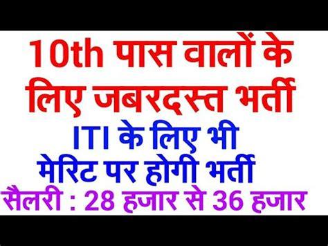 Ib Vacancy In 2018 Sarkari 10 प स व ल क ल ए म र ट पर जबरदस त भर त 2018 Sarkari