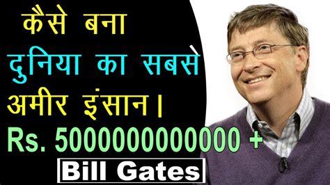BILL GATES BIOGRAPHY IN HINDI   BILL GATES LIFE HISTORY ...
