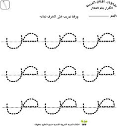 arabic worksheets images worksheets learning