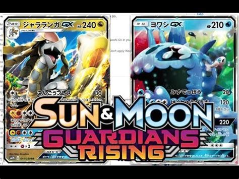 typhlosion deck guardians rising cards new guardians rising gx cards white