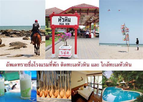 น่าพักสุดๆ โรงแรม ที่พักหัวหิน ติดทะเล หรือใกล้ชายหาดหัว ...