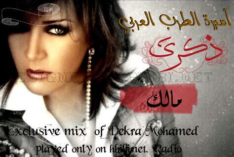 New Mix Zekra Mohamed Enta
