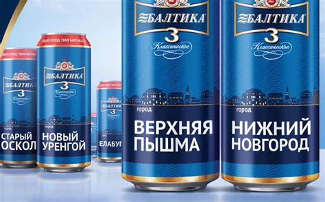 Russian beer brand releases 990 can designs - one for each city - FoodBev Media