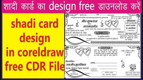 wedding card design cdr file   shadi card