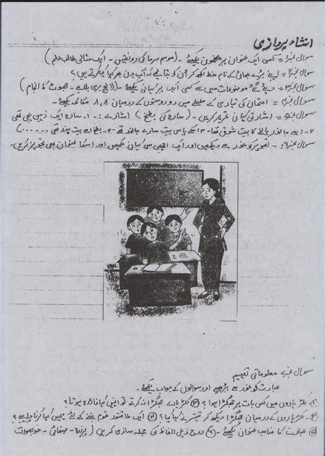 city school paf chapter jr  section urdu worksheets