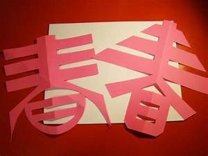 celebrate the spring festival in your class with paper With chinese new year paper cutting template