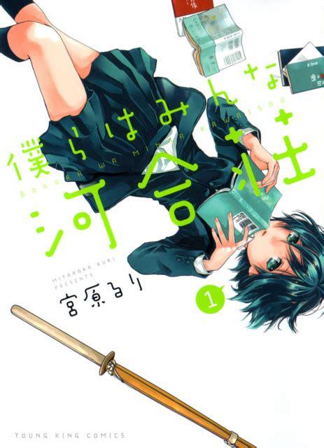 bokura wa minna kawaisou volume comic vine