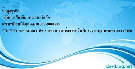 บริษัท เอ ไอ เอ็ม พาวเวอร์ จำกัด - อัพเดทข้อมูลข่าวสาร