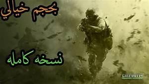 U202b U062a U062d U0645 U064a U0644  U0644 U0639 U0628 U0647 Call Of Duty 4 Modern Warfare  U0643 U0627 U0645 U0644 U0647  U0628 U062d U062c U0645  U062e U064a U0627 U0644 U064a