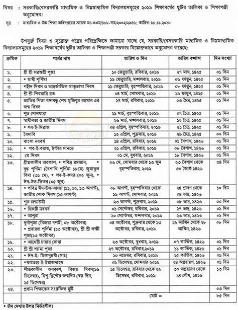 academic annual holidays bangladesh alormelaorg