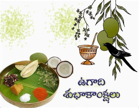 Ugadi Images Happy Telugu New Year Ugadi Images Wallpapers 2014 Free