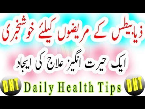 diabetes treatment  urduhindithabts ka anoka hrt