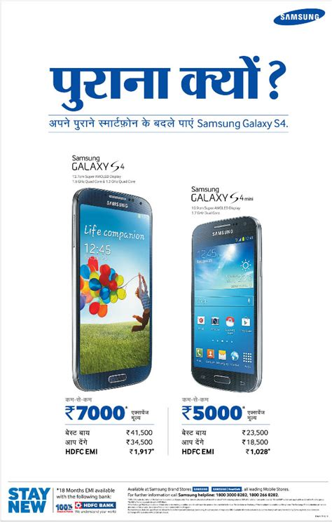 Mobile Exchange by Samsung Galaxy S4 And S4 Mini With Exchange Discount Upto