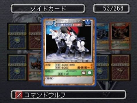 zoids card game battle seihou psx tairiku iso senki cdromance japan enlarge