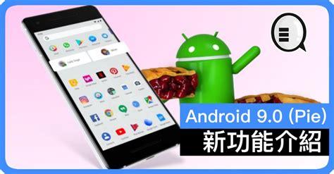 android 9 0 pie 新功能介紹 qooah