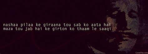 hot couple cover photos for facebook romantic love urdu poetry ghazal fb covers