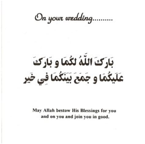 Islamic Wedding Greeting Quotes