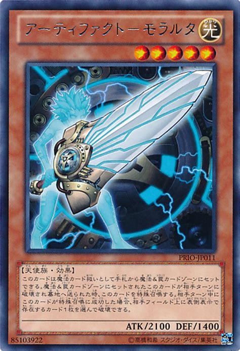 artifact deck yugioh artifact moralltach yu gi oh it s time to duel