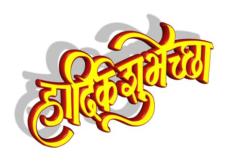 Marathi Text Hardik Shubhechha  Freebek. Attitude Stickers. Rap Murals. Personal Murals. The Beatles Logo. Unreadable Logo. Flag And Pole. Nascar Vintage Decals. Musical Banners